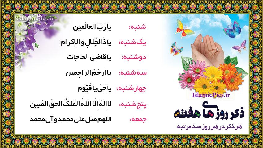 کاردستی واحدکار روزهای هفته Index of /wp-content/gallery/ayat-doa/thumbs