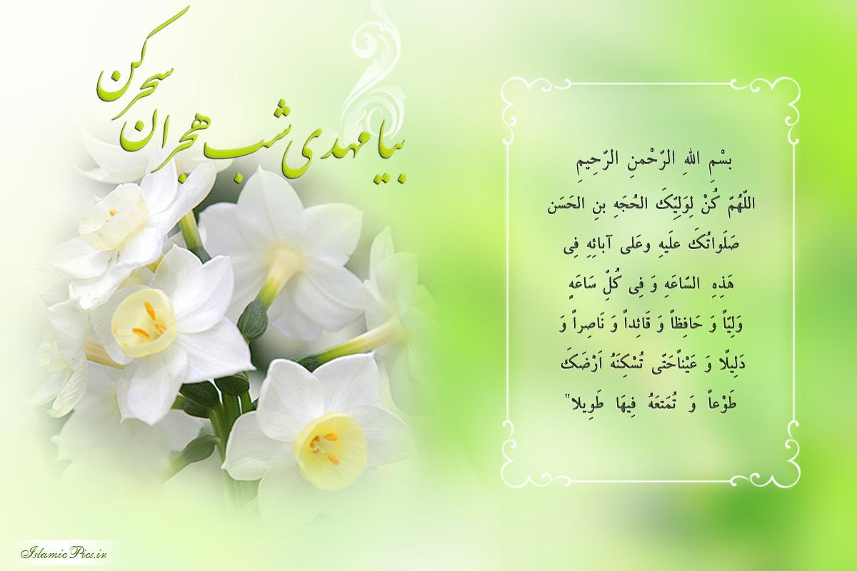 http://islamicpics.ir/wp-content/gallery/ayat-doa/doa-imam-zaman.jpg