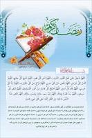 doa-mah-ramadan-01