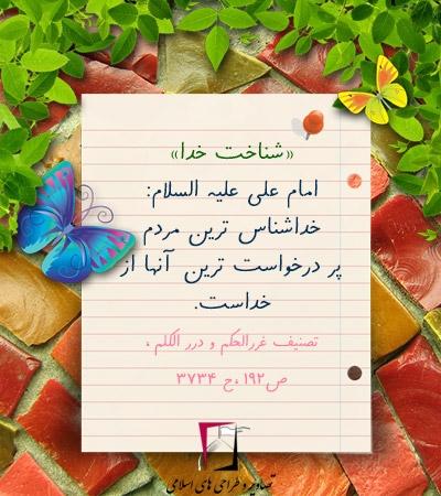 [islamicpics.ir]-13