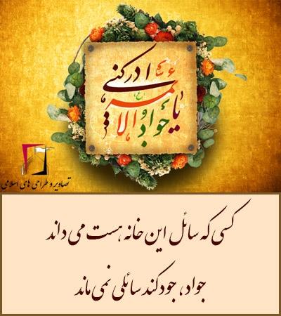 [islamicpics.ir]-6