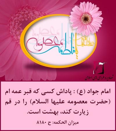 [islamicpics.ir]-7