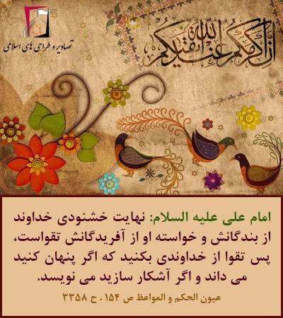 [islamicpics.ir]-8