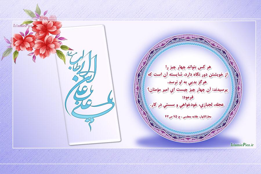 [تصویر:  h-imam-ali-07.jpg]