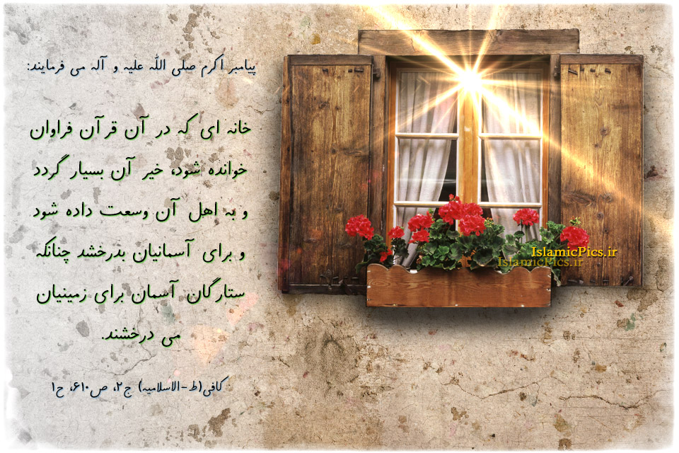 http://islamicpics.ir/wp-content/gallery/hadith/hadith-hazrat-mohammad-qoran.jpg