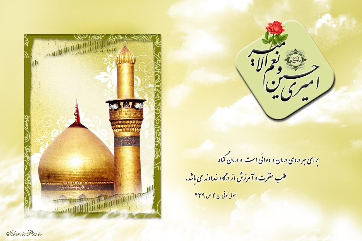 http://islamicpics.ir/wp-content/gallery/hadith/hadith-imam-hosain-02.jpg