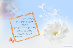 h-hazrate-mohammad-tarbiat-farzand