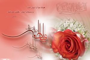 hadith-hazrate-fatemeh-02