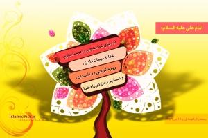 hadith-imam-ali-3-donya