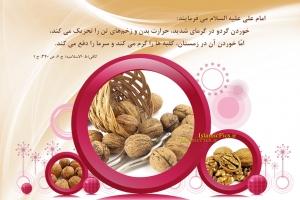 hadith-imam-ali-gerdoo