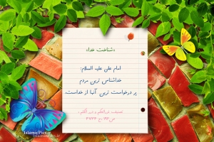 hadith-imam-ali-shenakht-khoda