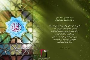 hadith-imam-baher-iman