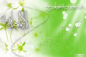 hadith-imam-hasan-01