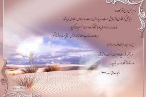 hadith-imam-hasan