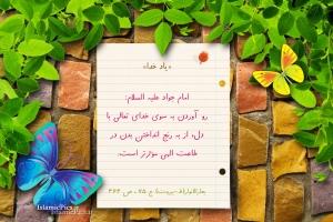 hadith-imam-javad-yad-khoda