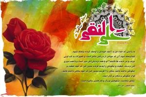 hadith-imam-naghi-1