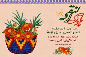 hadith-imam-naghi-2