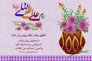 hadith-imam-naghi-3