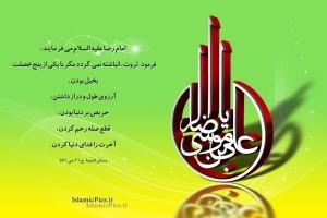 hadith-imam-reza-anbasht-servat