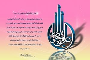 hadith-imam-reza-khoshbini