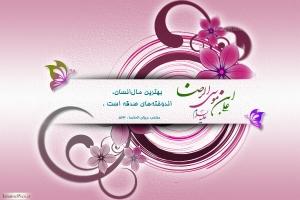 hadith-imam-reza-servat
