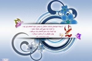 hadith-imam-sadegh-servat