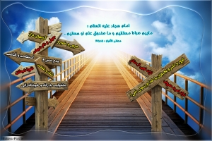 hadith-imam-sajjad-serat-mostaghim