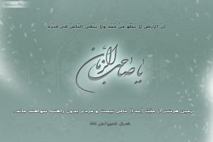 hadith-imam-zaman-01