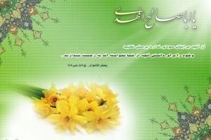 hadith-imam-zaman-03
