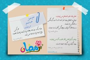hadith-roozeh-1-h_0