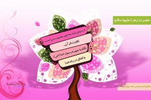 hadithhazrat-zahra-enfagh