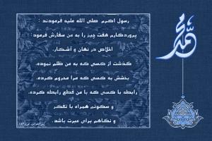 hazrat-mohammad-h3