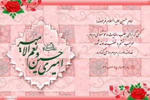 imam-hossein-h