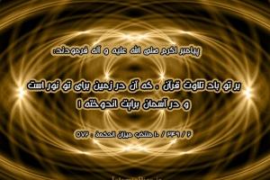 hadith-hazrat-mohammad1-k