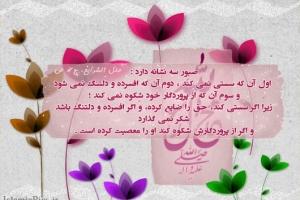 hadith-hazrat-mohammad2-k