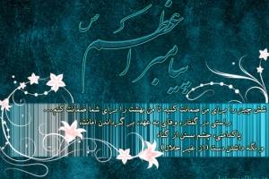 hadith-hazrat-mohammad3-k