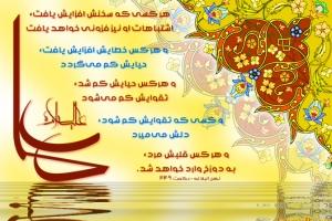 hadith-imam-ali-2-k