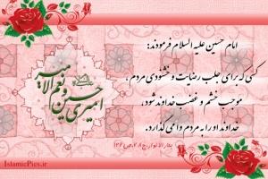 hadith-imam-hosein-1-k