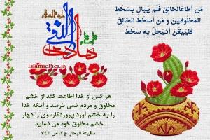 hadith-imam-naghi-k-1