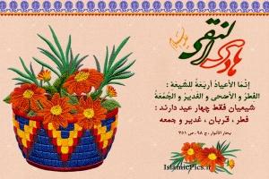 hadith-imam-naghi-k-2