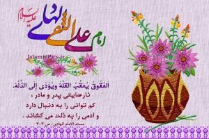 hadith-imam-naghi-k-3