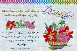 hadith-imam-naghi-k-4