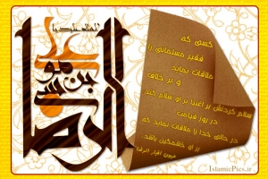hadith-imam-reza-1-k