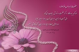 k-hadith-hazrate-fatemeh-02