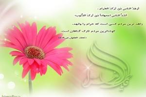 k-hadith-hazrate-fatemeh-03