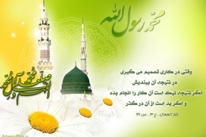 k-hadith-hazrate-mohamad-01