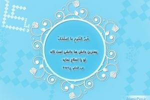 k-hadith-imam-ali-01