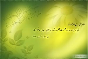 k-hadith-imam-ali