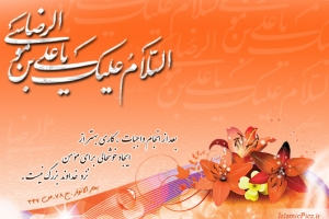 k-hadith-imam-reza