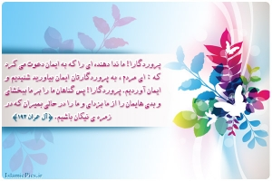 ayeh-193-al-emran-k